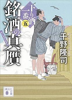 [千野隆司]の銘酒の真贋 下り酒一番(五) (講談社文庫)