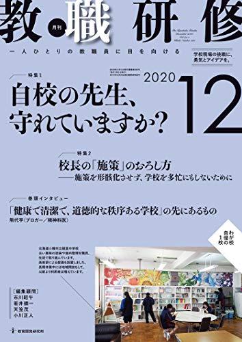 教職研修 2020年12月号[雑誌]