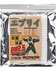 スズキ エブリイ エアコン フィルター D-120_EVERY ウイルス 花粉 対策 抗菌 抗カビ 防臭