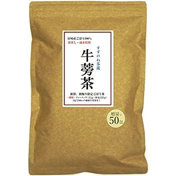 国産 無農薬 ごぼう茶 50包に増量 2.5g×50包(125g) 遠赤W焙煎と粉抜き工程で牛蒡茶本来の味を