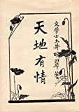 近代文学館〈〔19〕〉天地有情―名著複刻全集 (1968年)