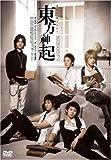 All About 東方神起 Season 2[DVD]