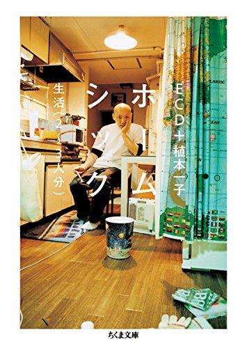 ホームシック: 生活(2~3人分) (ちくま文庫)