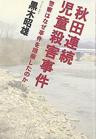 秋田連続児童殺害事件―警察はなぜ事件を隠蔽したのか
