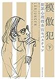 模倣犯〈下〉 (犯罪心理捜査官セバスチャン) (創元推理文庫)