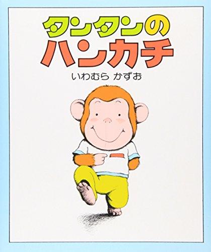 タンタンの ハンカチ (ちいさいえほん(28))