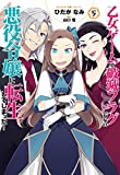 乙女ゲームの破滅フラグしかない悪役令嬢に転生してしまった…5巻 (ZERO-SUMコミックス)
