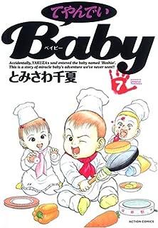 てやんでいBaby 7 (アクションコミックス)