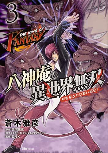 THE KING OF FANTASY 八神庵の異世界無双 月を見るたび思い出せ! 3 (ヒューコミックス)