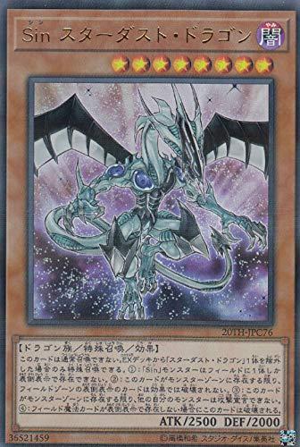 遊戯王 20TH-JPC76 Sin スターダスト・ドラゴン (日本語版 ウルトラレア) 20th ANNIVERSARY LEGEND COLLECTION