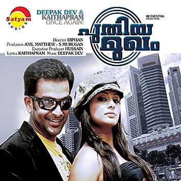 Puthiyamugham (Original Motion Picture Soundtrack)