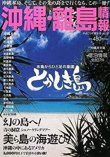 沖縄・離島情報〈平成21年夏秋号〉