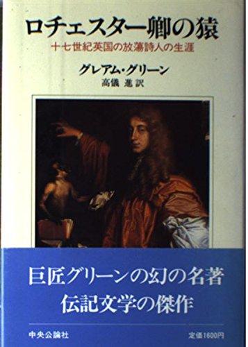 ロチェスター卿の猿―17世紀英国の放蕩詩人の生涯の詳細を見る