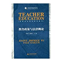 Introduction to Educational Policy and Law(Chinese Edition)