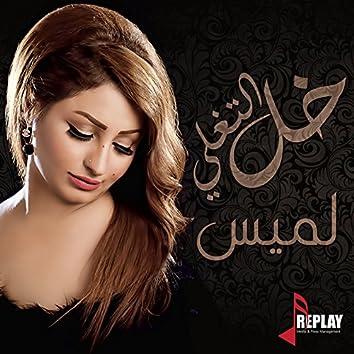 Khalli El Teghali - Single
