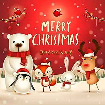 크리스마스 & 캐롤