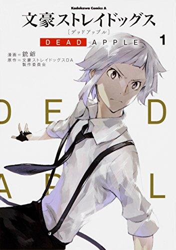 文豪ストレイドッグス DEAD APPLE (1) (角川コミックス・エース)