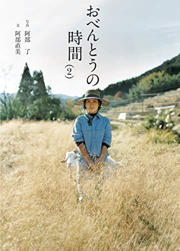 おべんとうの時間 2 (翼の王国books)