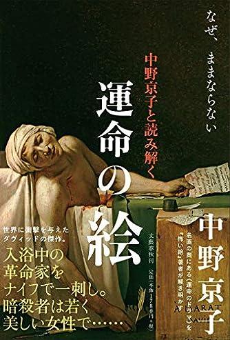 中野京子と読み解く 運命の絵 なぜ、ままならない
