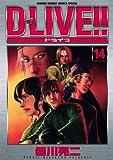 D-LIVE!!(14) (少年サンデーコミックス)