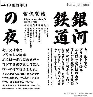 TA風雅筆01 (TA_fuga_fude_01_m)|ダウンロード版