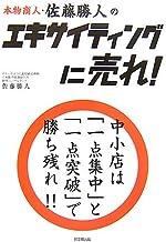 本物商人・佐藤勝人のエキサイティングに売れ! (DO BOOKS)