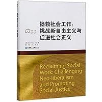 拯救社会工作--挑战新自由主义与促进社会正义(精)/社会工作流派译库