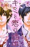 キミと恋の途中(2) (フラワーコミックス)