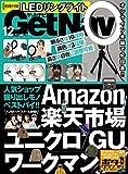 GetNavi 2021年12月号 雑誌