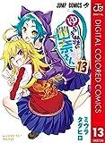 ゆらぎ荘の幽奈さん カラー版 13 (ジャンプコミックスDIGITAL)