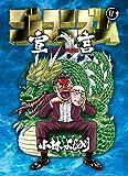 ゴーマニズム宣言 2nd Season 第1巻 (SPA!コミックス)