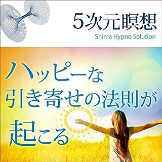 5次元瞑想 ハッピーな引き寄せの法則が起こる                   著者:                                                                                                                                 志麻 絹依                               ナレーター:                                                                                                                                 志麻 絹依                      再生時間: 15 分     19件のカスタマーレビュー     総合評価 4.5