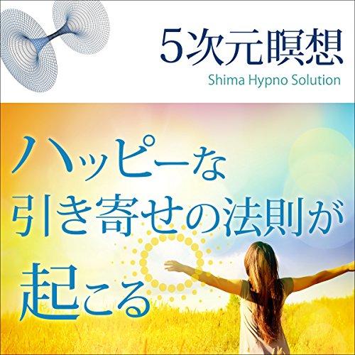 5次元瞑想 ハッピーな引き寄せの法則が起こる