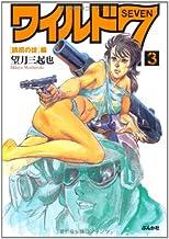 ワイルド7 3 誘拐の掟編 (3) (ぶんか社コミック文庫)