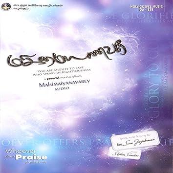 Mahimaiyanavarey