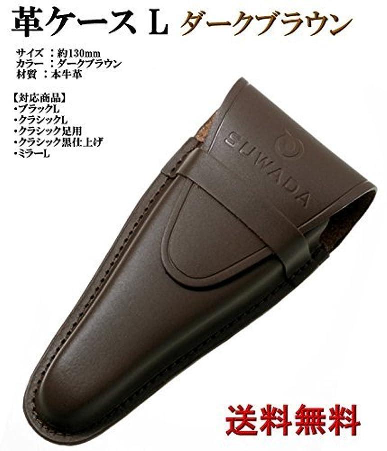 宣言空中教えSUWADA 爪きり用本革ケースL