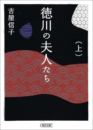 徳川の夫人たち(上) 新装版 (朝日文庫)