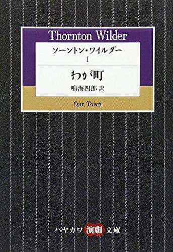 ソーントン・ワイルダー〈1〉わが町 (ハヤカワ演劇文庫)