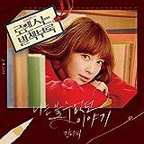 Romance is a Bonus Book OST Part.1