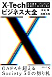 X-Techビジネス大全~既存産業×デジタルが最適化社会を切り拓く~