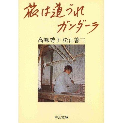 旅は道づれガンダーラ (中公文庫)