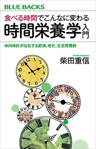 食べる時間でこんなに変わる 時間栄養学入門 体内時計が左右する肥満、老化、生活習慣病 (ブルーバックス)