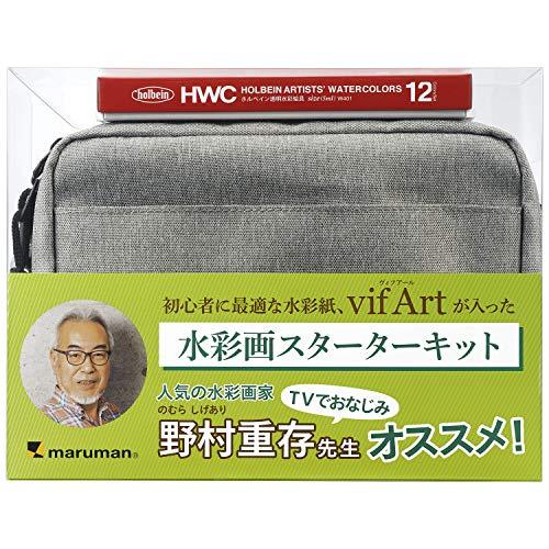 マルマン 画材セット ヴィフアール 水彩画 スターターキット グレー SVSK12-11
