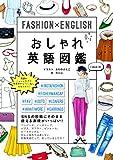 FASHION×ENGLISH おしゃれ英語図鑑