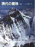 現代の冒険〈上〉― 山・極地・河