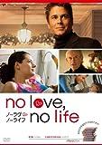 No Love,No Life ノーラヴ・ノーライフ[DVD]