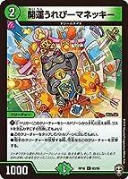 デュエルマスターズ DMRP16 83/95 開運うれぴーマネッキー (C コモン) 百王×邪王 鬼レヴォリューション!!! (DMRP-16)