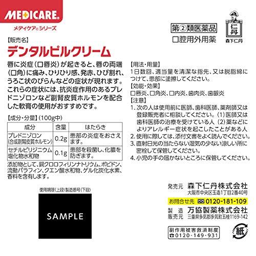【指定第2類医薬品】デンタルピルクリーム5g