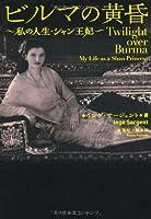 ビルマの黄昏―私の人生・シャン王妃