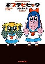 ポプテピピック コミック 全4冊セット